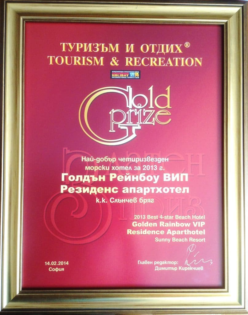 GOLD PRIZE FOR GOLDEN RAINBOW 1