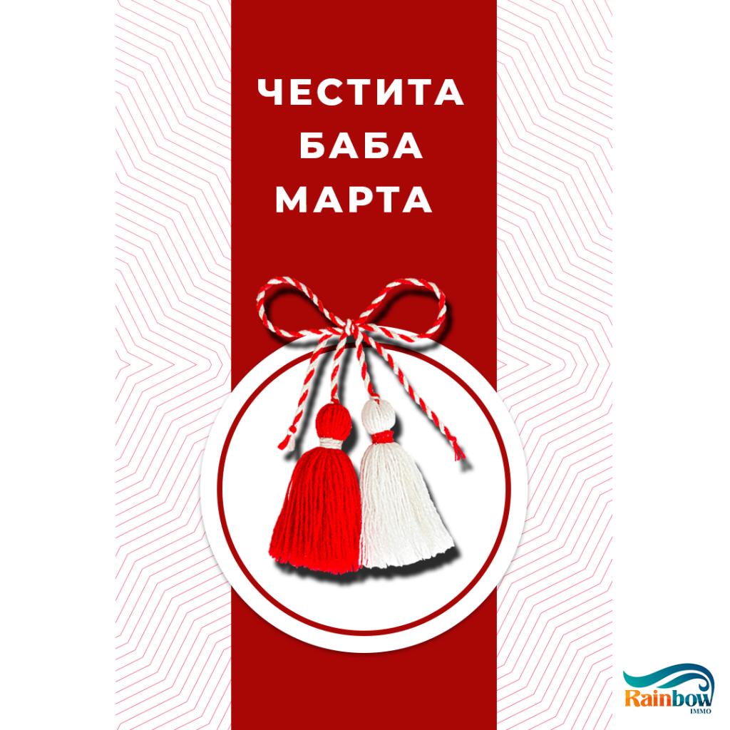 """Happy """"Baba Marta""""! 32"""